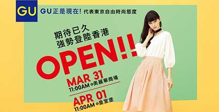 ついに今月末、GU(ジーユー)が香港にオープン!