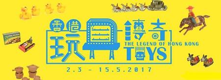 香港で懐かしのおもちゃの展示会が開催