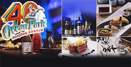 日本食と酒がテーマとなる大イベントがオーシャンパークで開催!