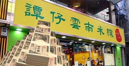 丸亀製麺を運営するトリドールが香港の有名店を買収