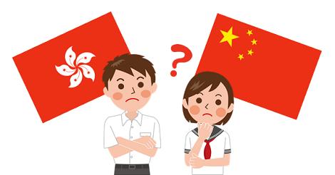 香港の高校生 私は中国人ではなく香港人