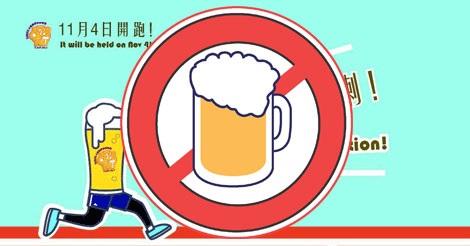 ビールを飲んで走る「ビア・ラン」が中止 代替イベントが開催