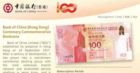 中国銀行「100周年記念紙幣」販売 値上がり期待大!