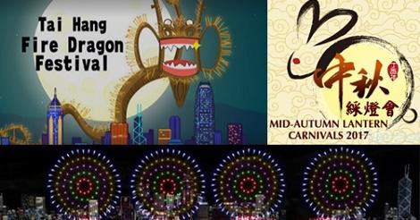来週は国慶節・中秋節でイベント盛り沢山!祝日も多い