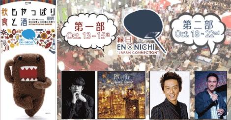日本の秋祭り「縁日 2017」が開催!日本から有名人も来場