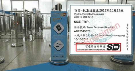 香港空港 顔認証で自動ゲート出国が可能に
