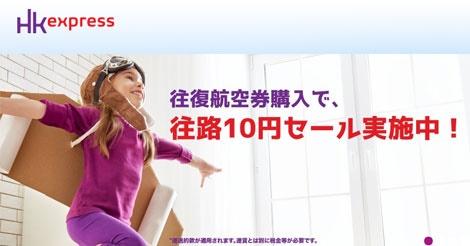 香港エクスプレス「航空チケット往路10円」セールを開始