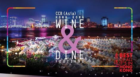 香港ワイン&ダイン・フェスティバル2017