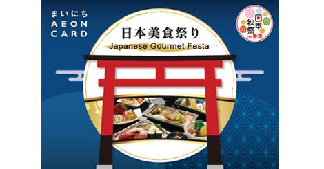 「日本グルメフェスタ with イオンカード」キャンペーン