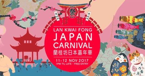 今週末は蘭桂坊でジャパン・カーニバルが開催!