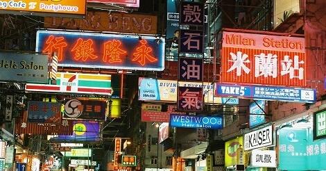 ネオン看板が減少する香港 安全面に注意