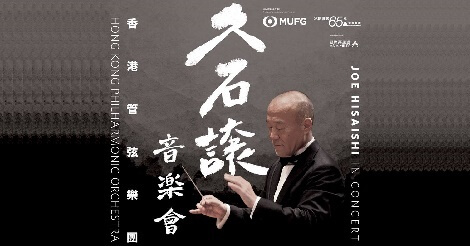 Joe Hisaishi in Concert Hong Kong