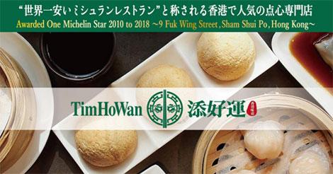 ミシュラン「添好運」が日本上陸