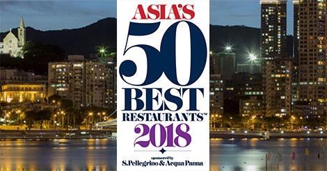 2018年度「アジアのベストレストラン50」が発表