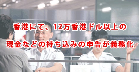 香港での現金などの持ち込みの申告が義務化