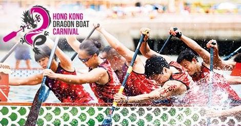 香港ドラゴンボート・カーニバル2018 6月22日開催!