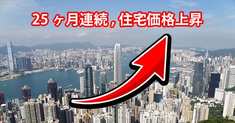 香港の住宅価格が25ヶ月連続で上昇中