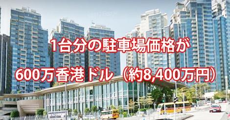 マンションの1台分の駐車場が8,400万円で売却