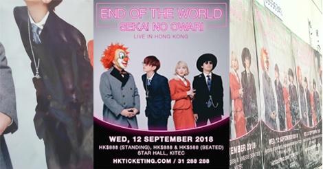 SEKAI NO OWARIの香港コンサートが9月開催
