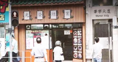 永華麵家閉店