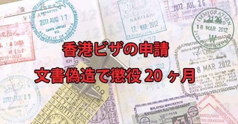 香港ビザ取得のために文書偽造、20ヶ月の懲役刑