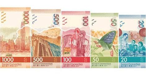香港ドル紙幣の新デザイン発表 2018年末より導入