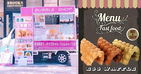 東京で香港名物「鶏蛋仔(ガイダンジャイ)」が食べられる