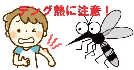 香港でデング熱の感染報告が急増