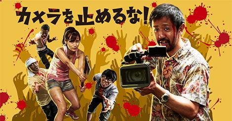 日本映画「カメラを止めるな!」香港で公開