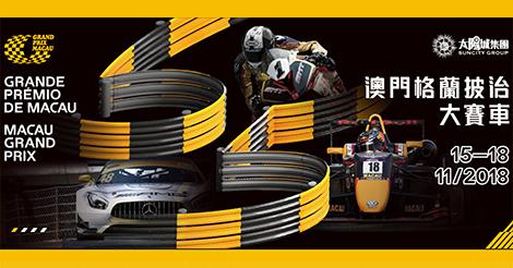 11月15日~18日第65回マカオグランプリ開催