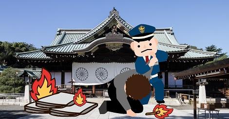 靖国神社で物を燃やし逮捕