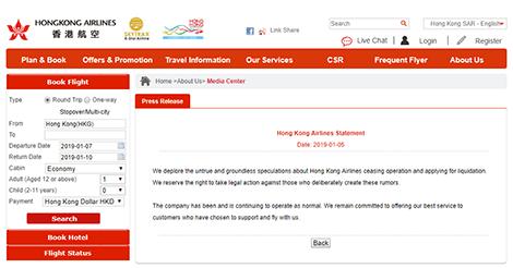 香港航空「倒産の噂の発信者には訴訟も辞さない」と発表