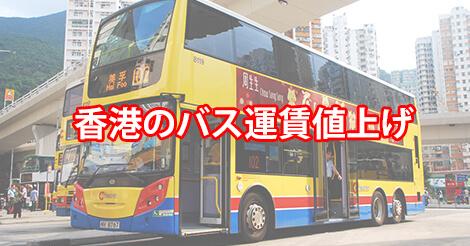 香港のバス運賃が1月20日より値上げ