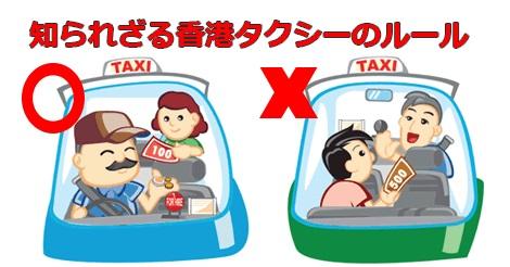 お釣りは返さなくても良い?香港タクシーのルール