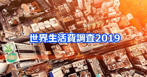 世界一生活コストが高い都市1位に香港が選ばれる