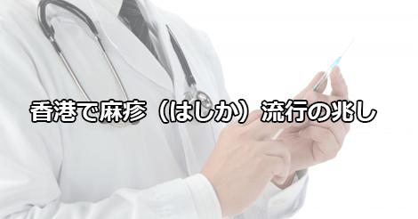日本への渡航者や空港職員に麻疹感染が確認