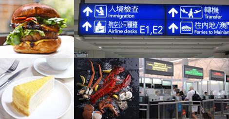 世界空港ランク香港がグルメとイミグレで1位