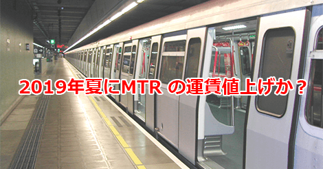 MTR値上げ
