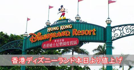 香港ディズニーランド値上げ