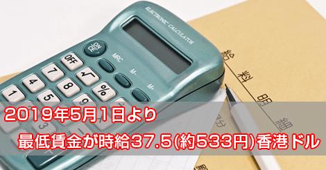 最低賃金が時給37.5香港ドルへ上昇