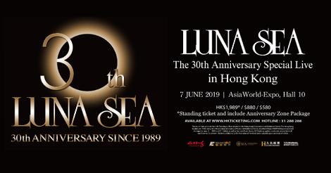 6月7日、LUNA SEA 30周年ライブ in 香港