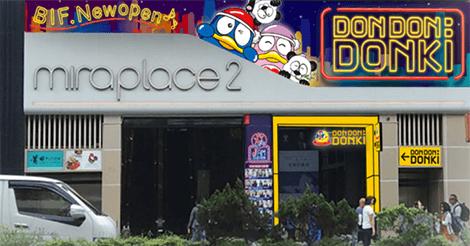 明日「DON DON DONKI」が香港にオープン!24時間営業