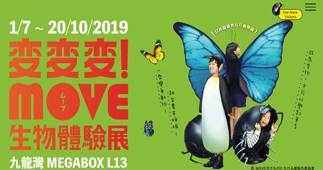 香港で「Move 生き物になれる展」が開催