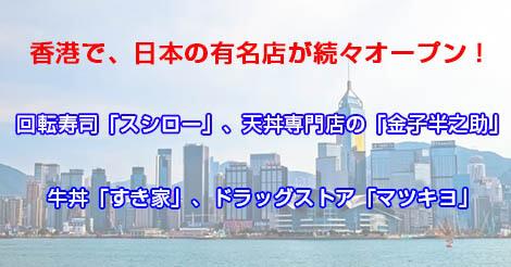 日本の有名店続々出店