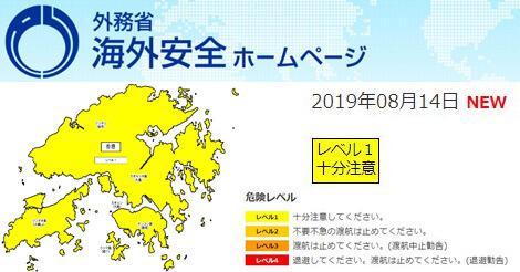 外務省が香港の危険レベル引き上げ。デモ関連ニュース