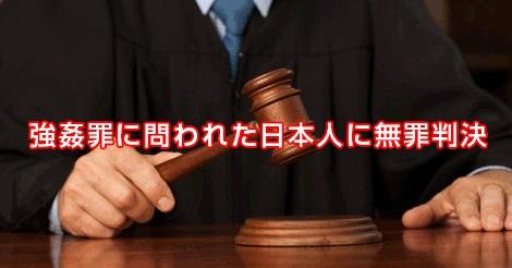 香港で強姦罪に問われた日本人に無罪判決