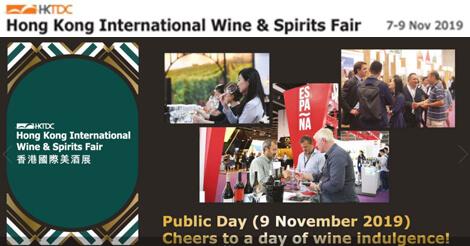本日より3日間、香港国際ワイン&スピリッツ・フェア