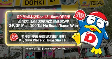 「DON DON DONKI」12月12日に荃湾でオープン