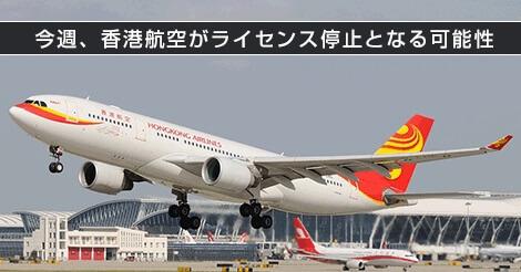 今週、香港航空がライセンス停止となる可能性