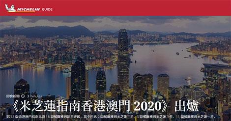 ミシュラン香港2020